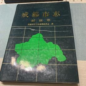 成都市志邮政志