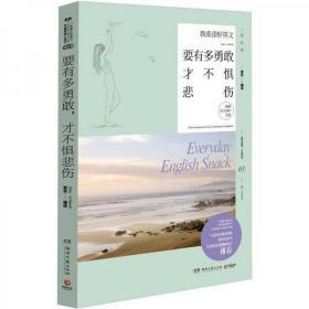 我爱读好英文:要有多勇敢,才不惧悲伤 湖南文艺出版社章华 译