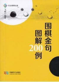 围棋金句图解200例