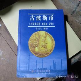 古波斯币(8品)(有水渍)(阿契美尼德 帕提亚 萨珊(丝绸之路货钱外李铁生北京)本店有印度币古希腊罗马币鉴赏拜占庭币东罗马帝国币
