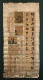 日本回流字画 大尺幅屏风书法扇面小画片组合2240包邮