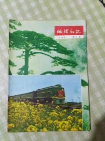 地理知识1979.1