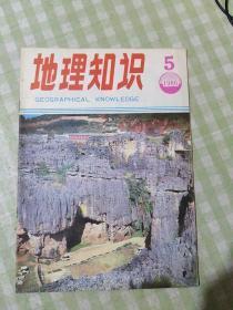 地理知识1986.5