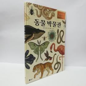 动物绘本  韩文
