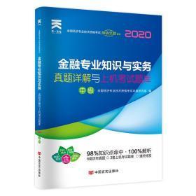 经济师中级2020教材配套真题详解与上机考试题库:金融专业知识与实务(中级)