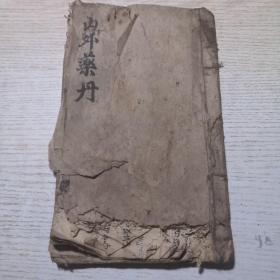 内外药丹(清嘉庆年间中医手抄本)