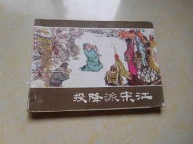 投降派宋江 连环画