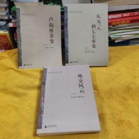 密档中的历史: 从九一八到七七事变、卢沟桥事变、外交风云(3本)