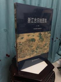 《浙江古旧地图集》下册 8开布面精装 全新未拆封