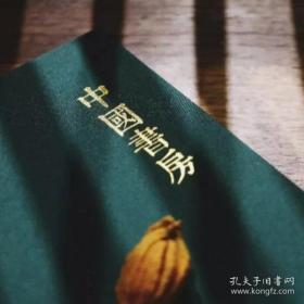 《中国书房》一至五辑精装毛边本