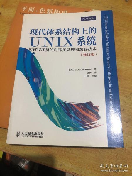 现代体系结构上的UNIX系统:内核程序员的对称多处理和缓存技术