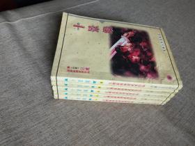 十景缎(1-5全5册)方寸光(第一册上书口有点受潮)
