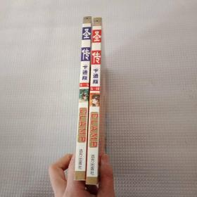 圣传1-2(2本合售)