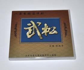 山东83版八集电视连续剧 武松祝延平王景秋完整4碟DVD光盘