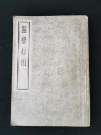 1956年出版《医学心悟》16开本