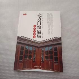 艺术品收藏系列丛书:北方门窗隔扇收藏与鉴赏