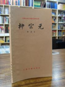 柳宗元-顾易生 上海古籍出版社79年一版一印