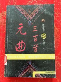 元曲三百首(最新修订图文版)