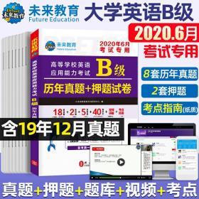 2020年6月高等学校英语应用能力考试B级历年真题详解大学英语三级真题英语b级试卷