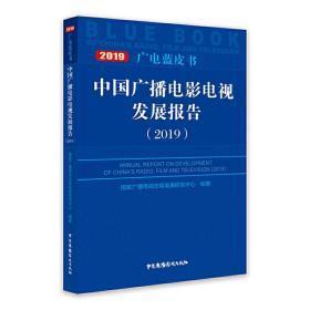 中国广播电影电视发展报告(2019)
