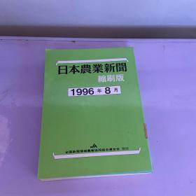 日本农业新闻缩刷版1996年8月