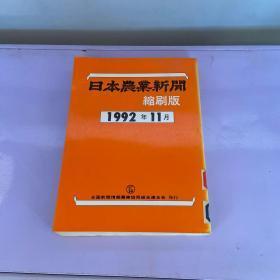 日本农业新闻缩刷版1992年11月