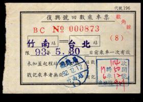 [ZXA-S13-01]台湾铁路局复兴号回数乘车票/竹南至台北(0873)限2004.05.30前乘车一次有效/盖竹南站2003.12.12章,9.5X6.4厘米。