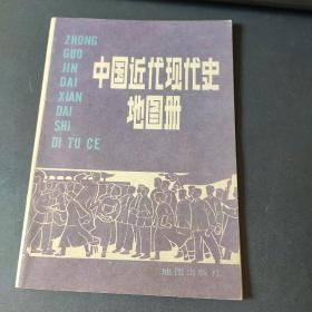 中国近代现代史地图册