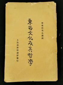 少见民国书 东西文化及其哲学 梁漱溟先生讲演