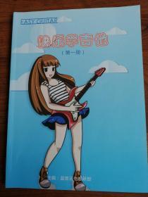 快乐学吉他