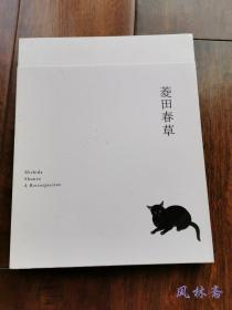 菱田春草 诞生140周年纪念 最大规模展览 108件作品 日本近代画改革先锋