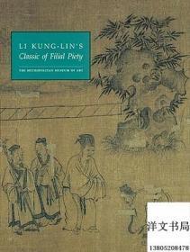 【现货 原版 包邮】《李公麟〈孝经图〉》 班宗华著 纽约大都会博物馆/Li Kung-Lin\s Classic of Filial Piety, 1993年初版。