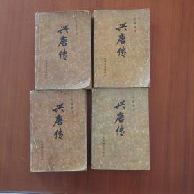 兴唐传(1-4)