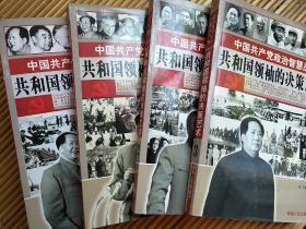中国共产党政治智慧丛书,共和国领袖的决策艺术