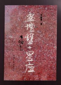 画坛双十星座(签赠本)94年一版一印 量少3300册