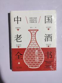 中国老酒全书:从0到1进阶老酒收藏行家