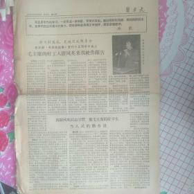 新北大报纸