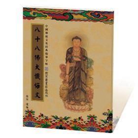 《八十八佛忏悔文 抄经本》中国传统文化经典临摹字贴/抄经本