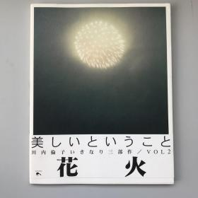 花火 川内伦子签名 三部作vol.2