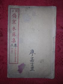 名家经典:校正伤寒来苏集(卷三)