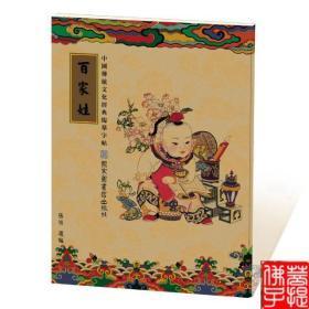 《百家姓》中国传统文化经典临摹字贴(儒家经典)抄经本手抄本
