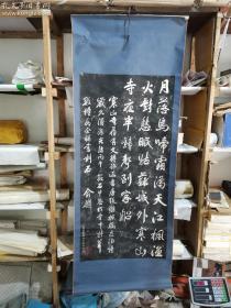 【包老】原裱自然旧 【俞樾】书法【枫桥夜泊】拓片 已立轴可以直接悬挂