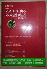 现代用语の基础知识〈1982年版〉16开本