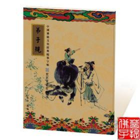 《弟子规》中国传统文化经典临摹字贴(儒家经典)