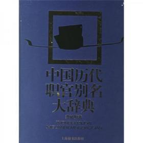 中国历代职官别名大辞典