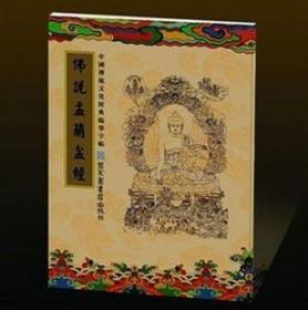 《佛说盂兰盆经》7遍 佛教经典抄经本手抄本临摹本