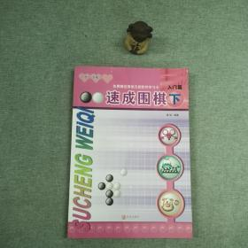 速成围棋-入门篇(下)
