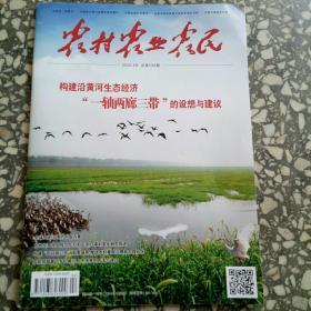 农村农业农民  2020.2