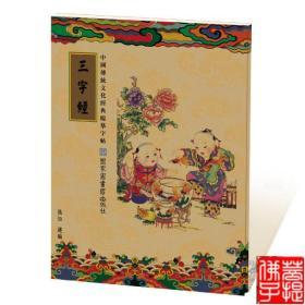 《三字经》中国传统文化经典临摹字贴(儒家经典)