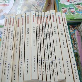 初中生语文新课标必读(适用7-9年级全15本一套)